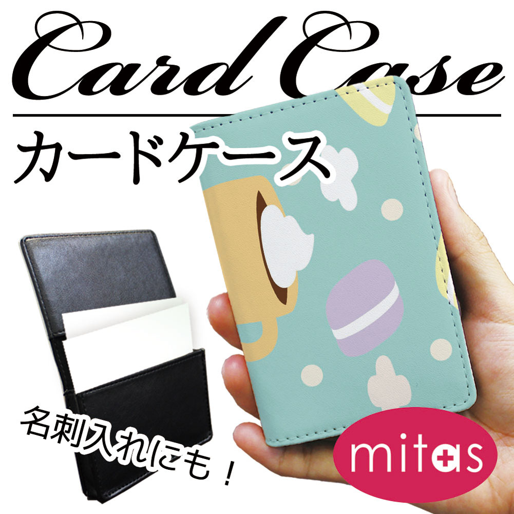 送料無料 カードケース レディース おしゃれ メンズ 名刺入れ mitas mset