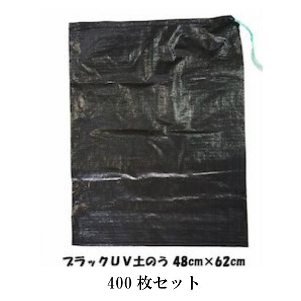 UV土のう ブラック土のう 400枚セット 耐候性土のう袋 UV土のう 48×62耐候性土のう袋 土嚢袋 黒