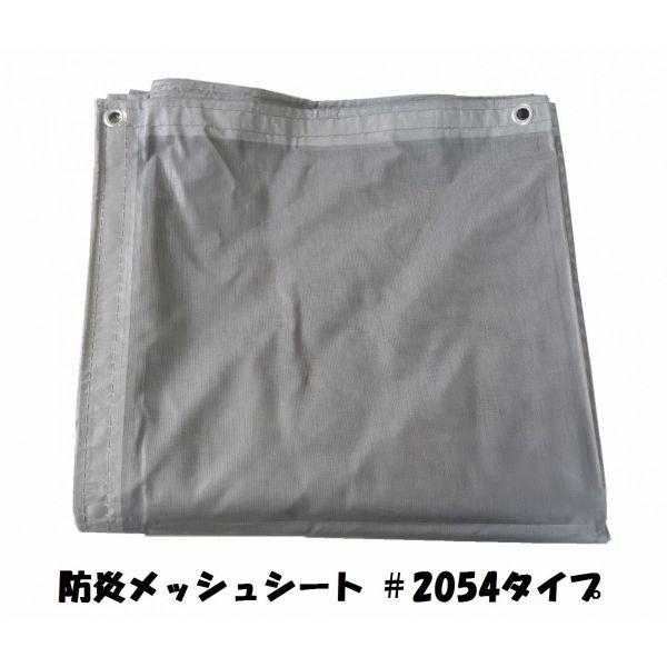 メッシュシート 1.8m×3.6m 10枚入り グレー 防炎メッシュシート 送料無料