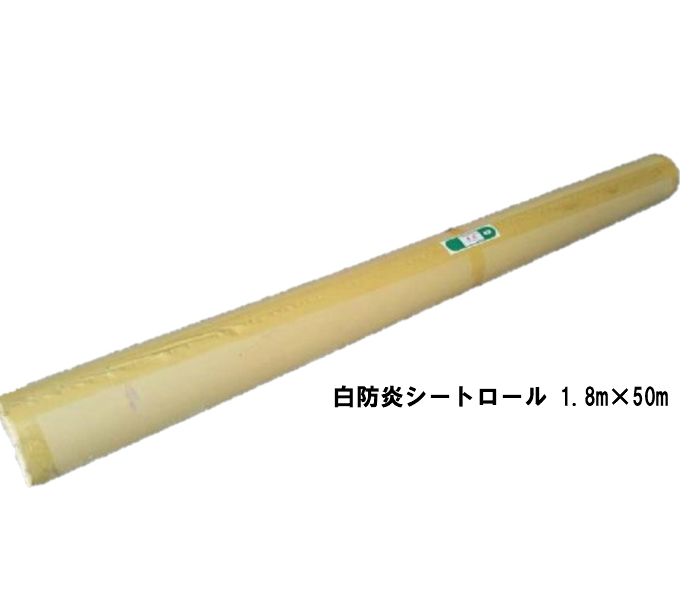 白防炎シート 1.8m×50m 防炎シート 原反ロール 北海道・沖縄・離島へは発送不可