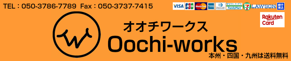 Oochi-Works 建築資材shop:建設シート、トラックシート、工事現場消耗品などが得意です