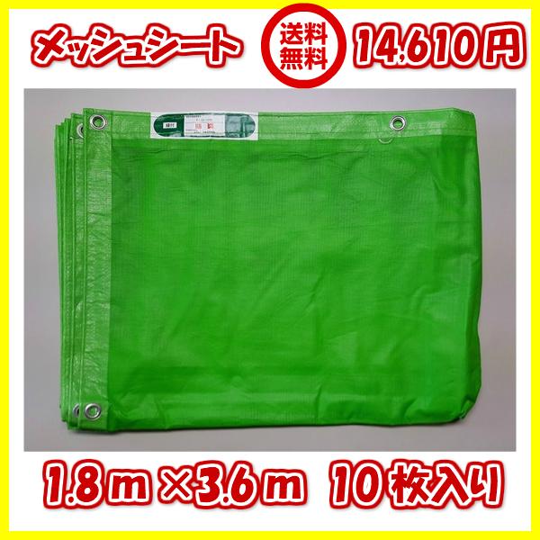 飛散防止メッシュシート 1.8×3.6 10枚入り グリーン ネットシート 送料無料 防炎メッシュ 足場シート