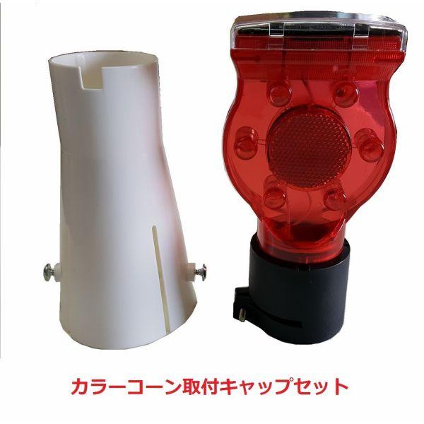 ソーラー工事灯 カラーコーン取付キャップ 10セット保安灯 LED工事灯 LED保安灯