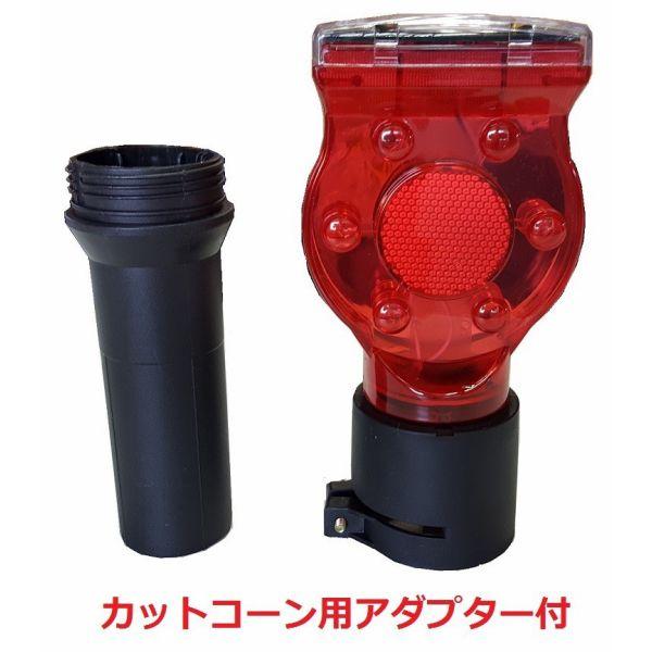 ソーラー工事灯 アダプター付き 10個セット 保安灯 ソーラー式 LED工事灯 LED保安灯