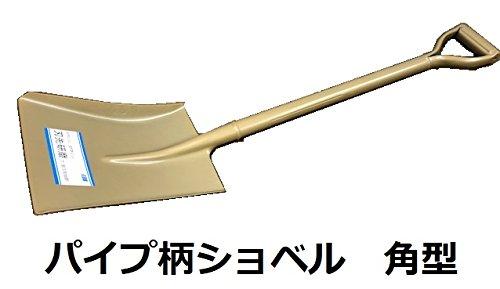 本州四国九州は送料無料 パイプショベル 蔵 角型 ゴールド 角スコ 10%OFF スチールスコップ 即日発送可能