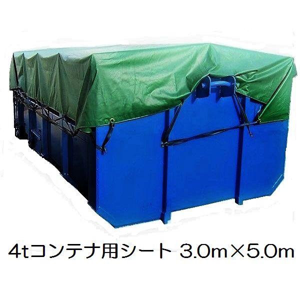 黒 エステル帆布 ゴム20本付 2.7m×4.6m 2tロングトラック トラックシート