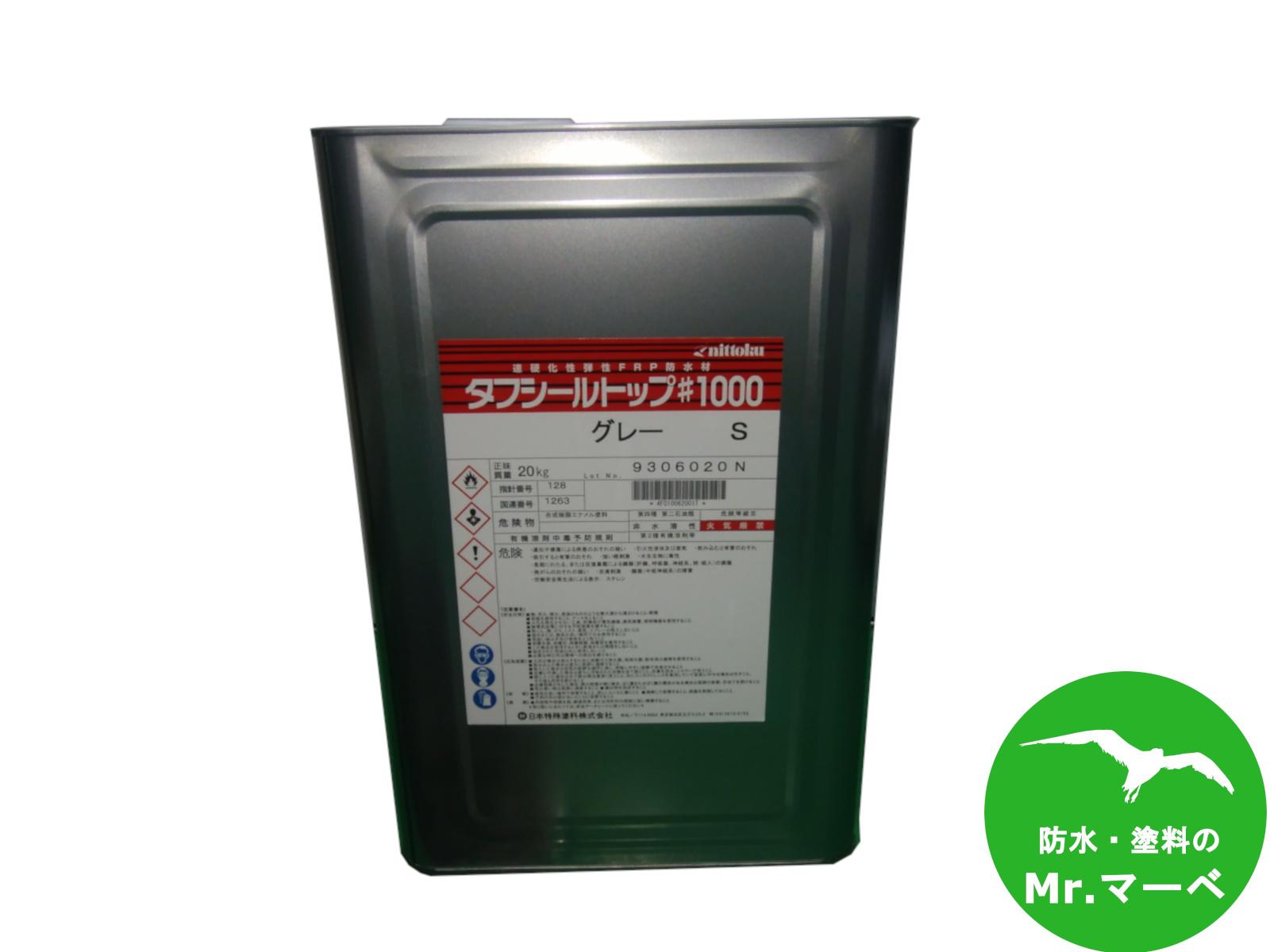 日本特殊塗料 タフシールトップ1000 20kg【送料無料】【代引不可】