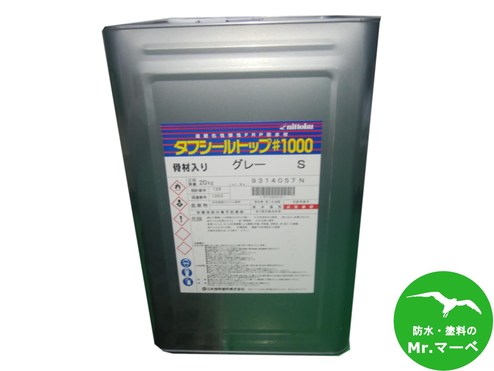 日本特殊塗料 タフシールトップ1000 骨材入り 20kg【送料無料】【代引不可】