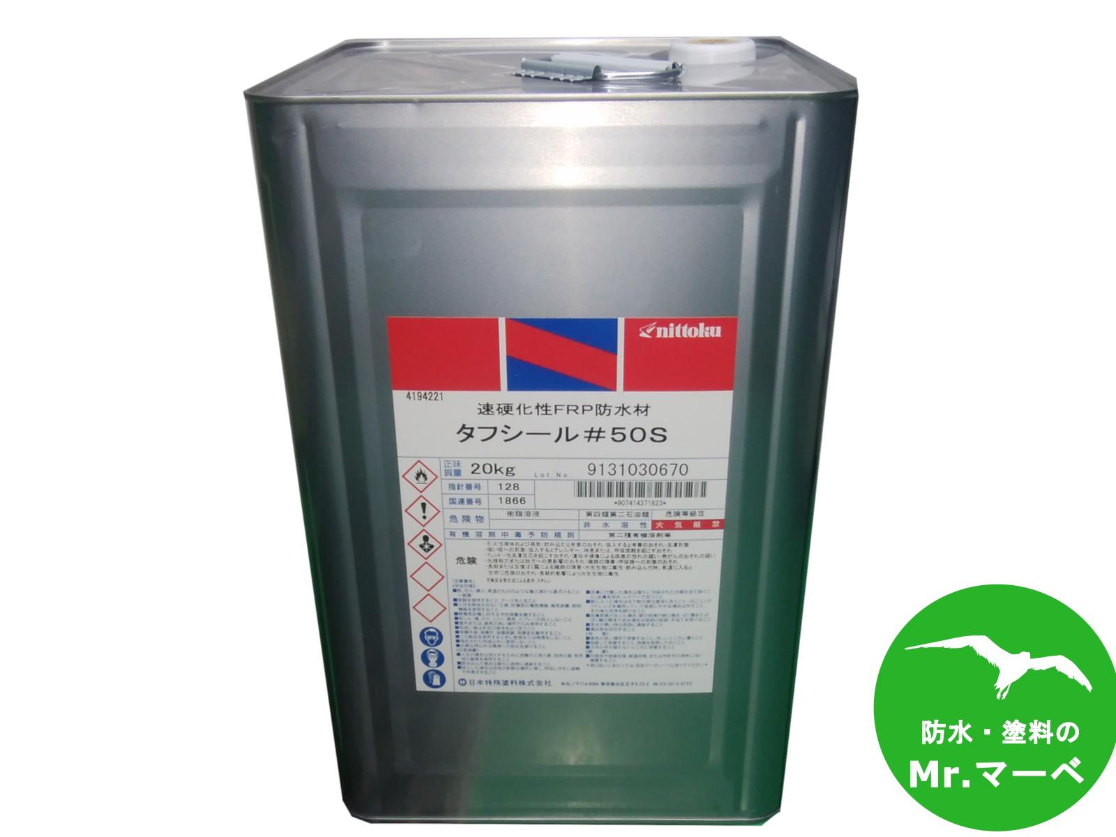 日本特殊塗料 タフシール主剤 #50 20kg【代引不可】