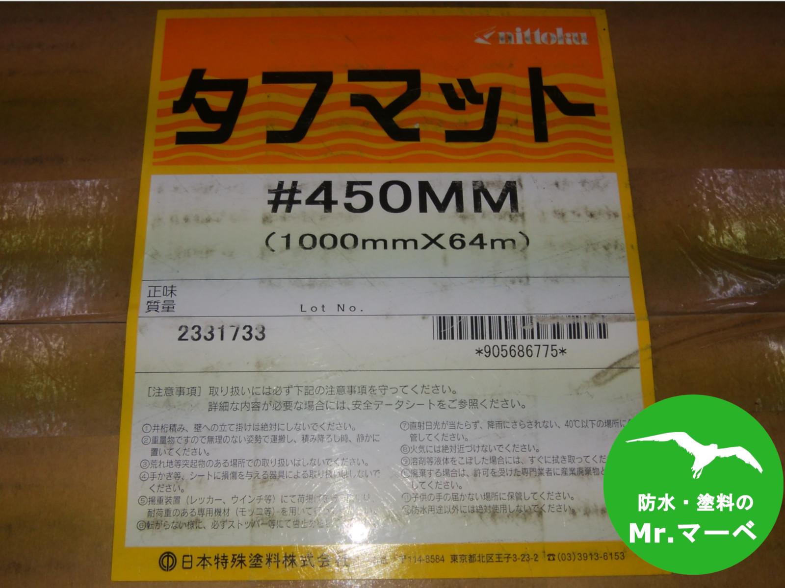 日本特殊塗料 タフマット#450 MMタイプ=両耳ほぐし 1000mm×64m【送料無料】【代引不可】