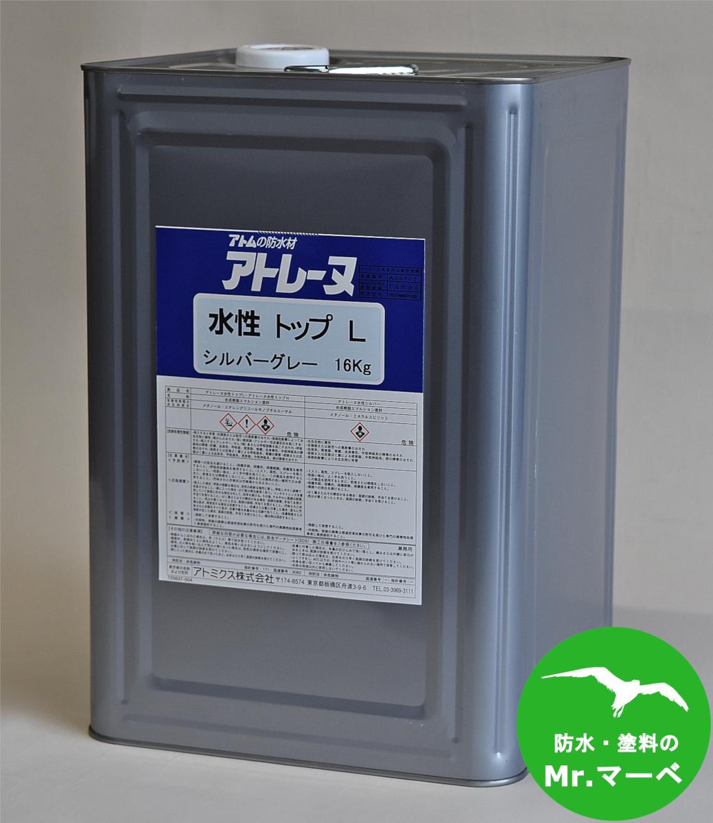 アトミクス アトレーヌ水性トップL 16kg【代引不可】【メーカー直送・個人宅配送不可】