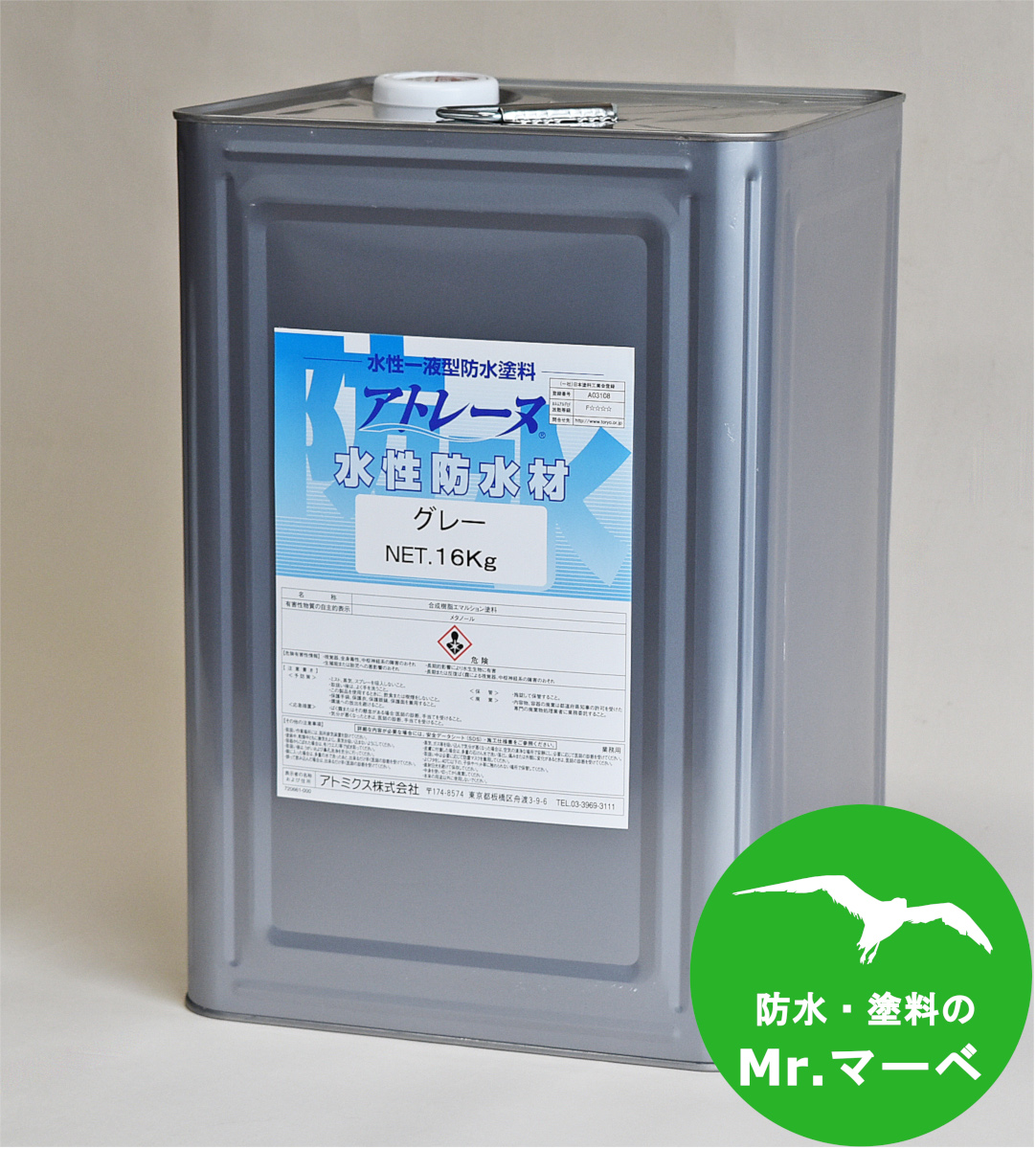 アトミクス アトレーヌ水性防水材 グレー 16kg【代引不可】【メーカー直送・個人宅配送不可】