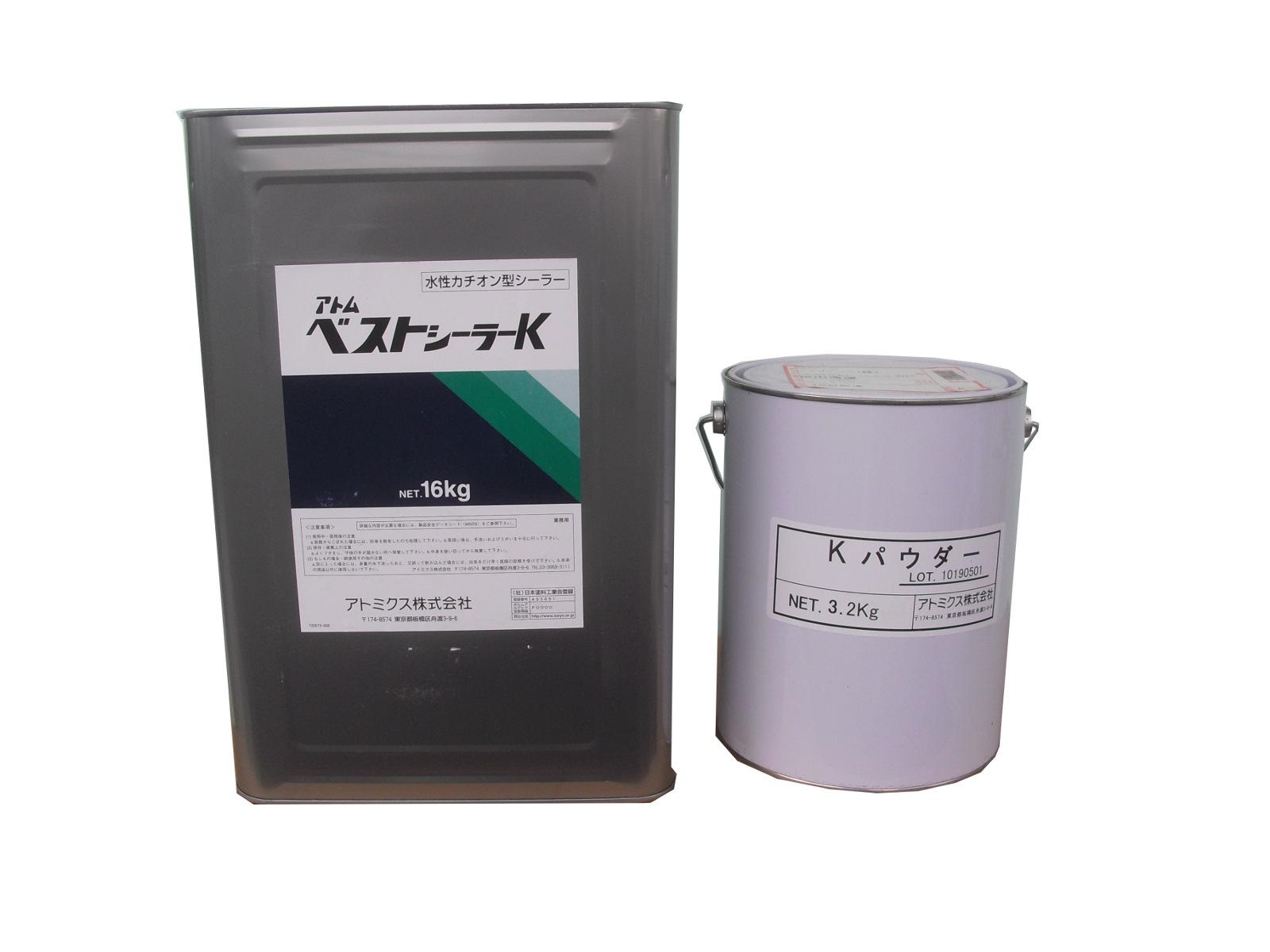 アトミクス ベストシーラーKセット(ベストシーラーK/Kパウダー) 19.2kg【代引不可】【メーカー直送・個人宅配送不可】