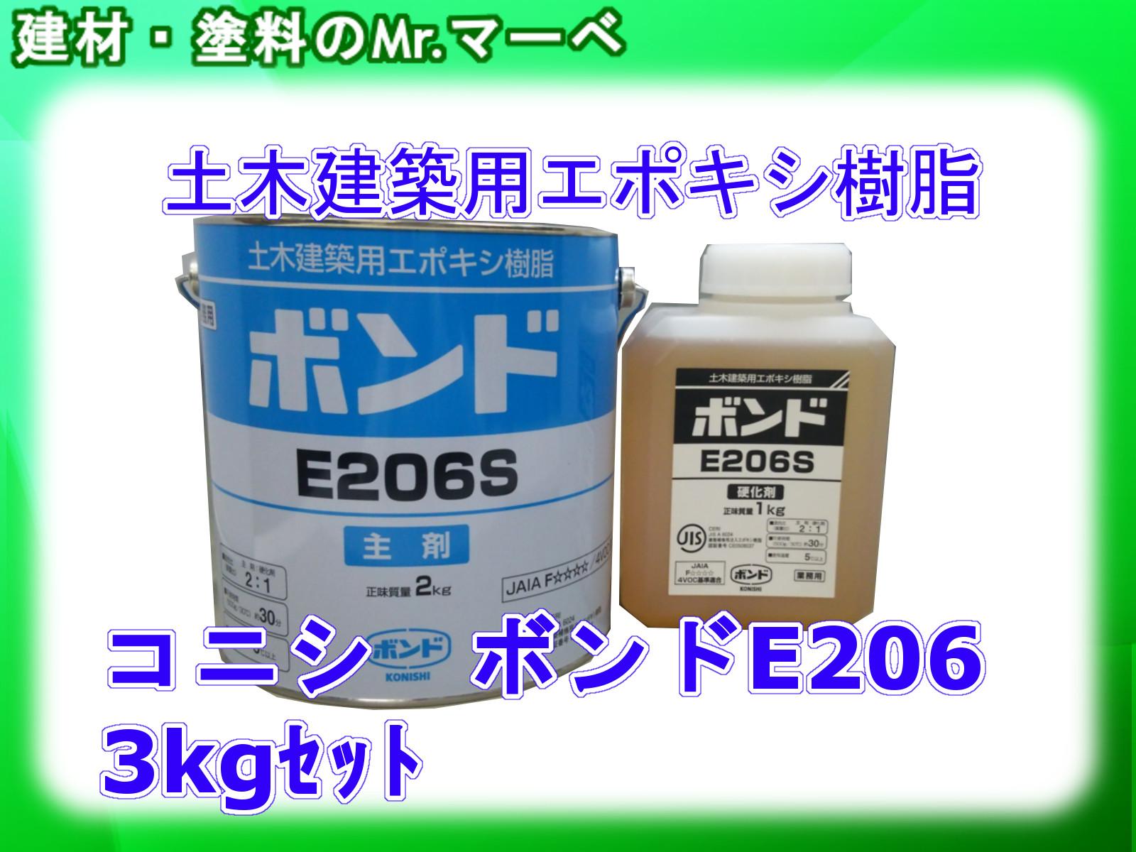 コニシ ボンドE206 3kg*4セット S/W