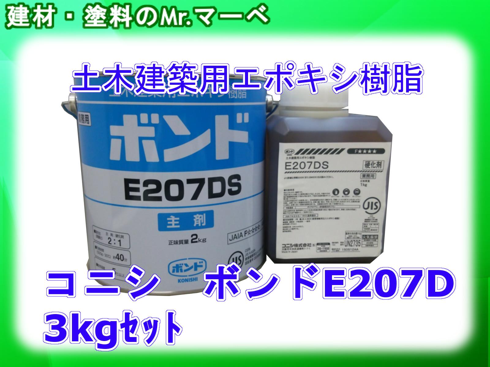 コニシ ボンドE207D 3kg*4セット S/W