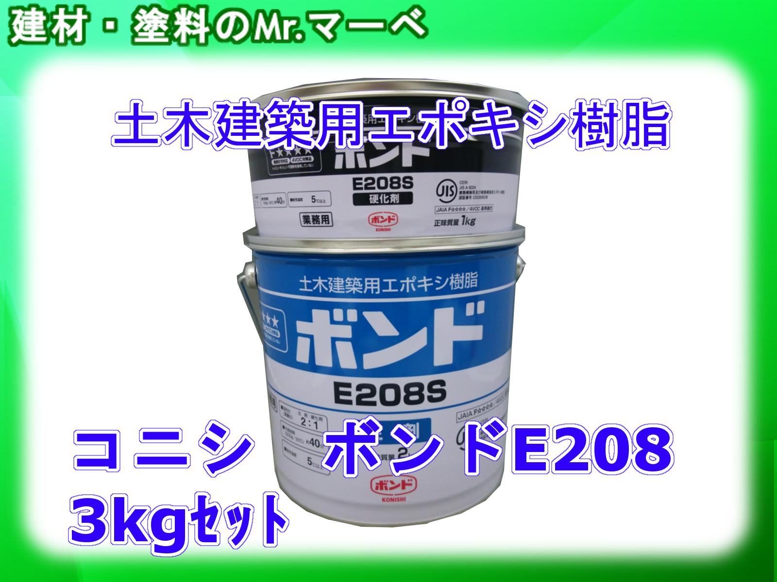 コニシ ボンドE208 3kg*4セット S/W
