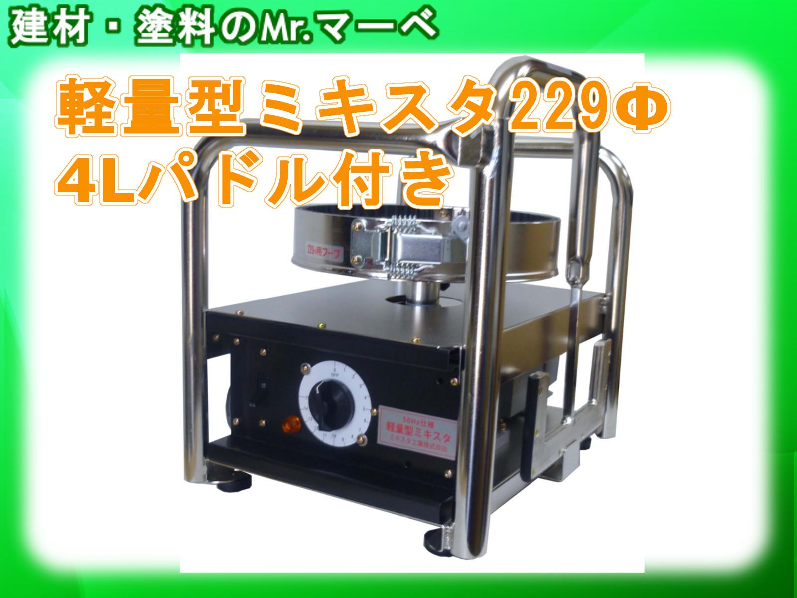 軽量型ミキスタ229Φ 4ℓパドル付き【送料無料】