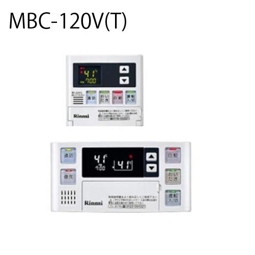 【リンナイ】【MBC-120V(T)】 浴室・台所リモコンのセット 取扱説明書付