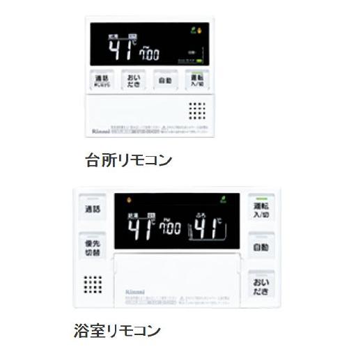【リンナイ】【MBC-230V(T)】 取扱説明書付 浴室・台所リモコンのセット 取扱説明書付, wildberrypark:44afbe67 --- officewill.xsrv.jp