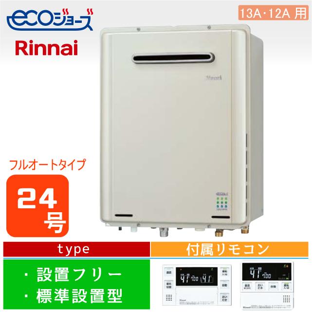 (都市ガス用)【リンナイ】【RUF-E2405AW(A)】【セットリモコンMBC-230V(T)】追焚き給湯器|24号|エコジョーズ|壁掛・ベランダ設置・PS標準設置|フルオートタイプ|