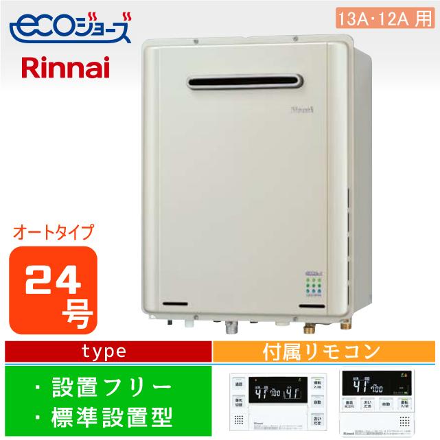 (都市ガス用)【リンナイ】【RUF-E2405SAW(A)】【セットリモコンMBC-230V(T)】追焚き給湯器|24号|エコジョーズ|オートタイプ|壁掛・ベランダ設置・PS標準設置|