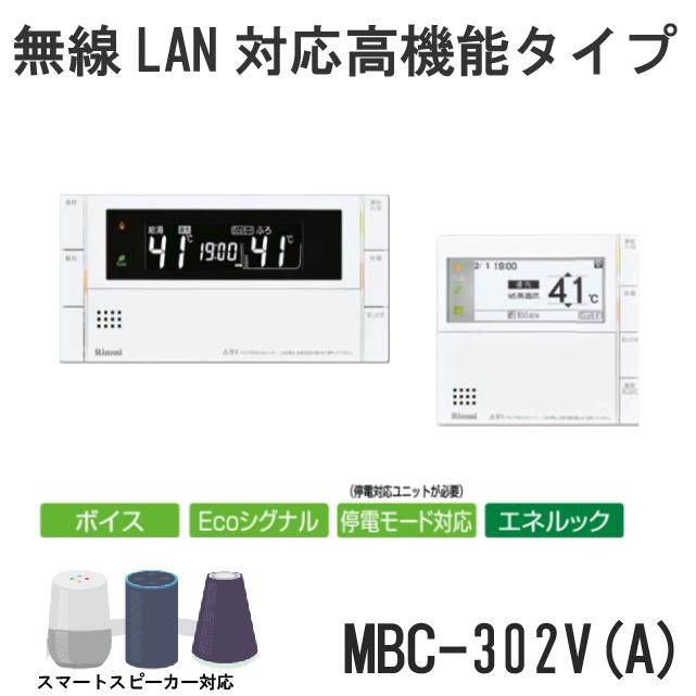リンナイ 浴室・台所リモコンのセット MBC-302V(B) 取扱説明書付 無線LAN対応高機能タイプ