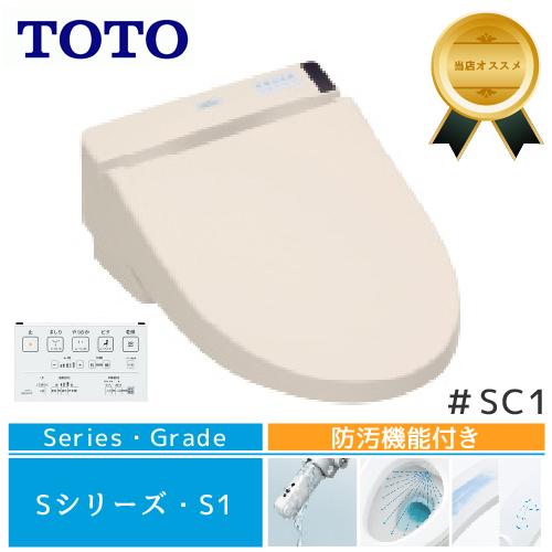TOTO ウォシュレット便座 おすすめ ウォシュレットS1 パステルアイボリー TCF6542 #SC1 S1 壁リモコン ノズルきれい プレミスト
