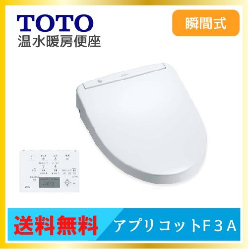 TOTO(トートー)|便座 |アプリコット| F3A |シャワー便座| 瞬間式 |