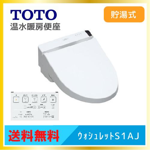 TOTO(トートー) |便座 |ウォシュレット| Sシリーズ| S1AJ |シャワー便座| 貯湯式| TCF6541AKJ