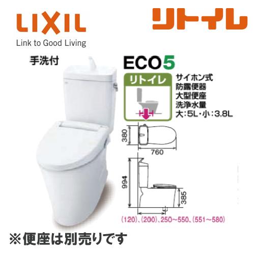 【LIXIL】【便器タンクセット】|アメージュZ便器(フチレス)|手洗い付き|リフォーム用|排水芯250~550mm対応|YBC-ZA10H + YDT-ZA180H|