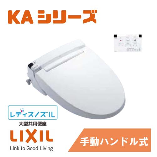 【CW-KA22】LIXIL| 便座 |シャワー便座| KAシリーズ| KA22| 貯湯式 |手動ハンドル式