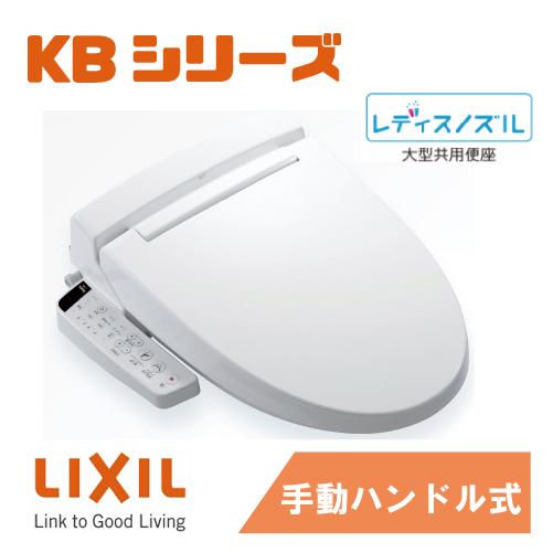 LIXIL シャワー便座 KBシリーズ KB21 リモコン 一体型 貯湯式 CW-KB21 手動ハンドル式