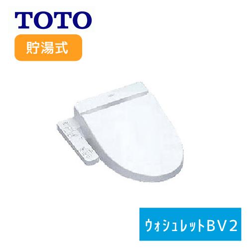 【TCF2221E】TOTO  カラー:ホワイト 便座  ウォシュレット  BVシリーズ  BV2  シャワー便座  貯湯式  