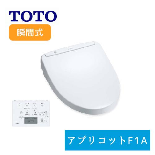 【TCF4713AK】TOTO  便座  アプリコット  F1A  シャワー便座  瞬間式  