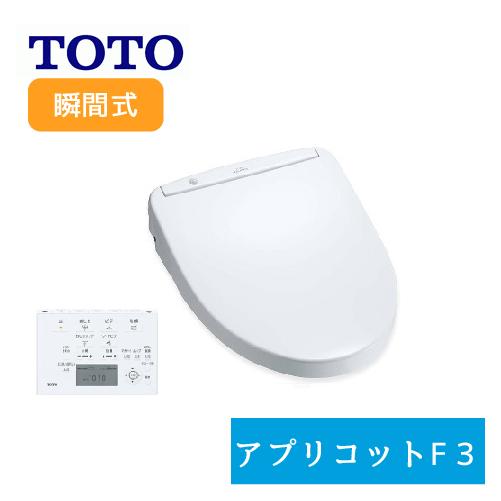 【TCF4733】TOTO|便座| アプリコット| F3 |シャワー便座 |瞬間式 |