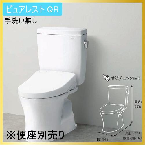 【CS230B】【SH232BA】TOTO|ピュアレストQR|床排水200mm|手洗い無し|便器・タンクセット|