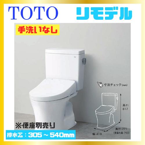 大量入荷により低価格を実現!TOTOのウォシュレット TOTO ピュアレストQR 便器 タンク リモデル 手洗い無し 排水芯305~540mm対応 CS230BM + SH232BA