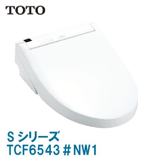 TOTO ウォシュレット便座  おすすめ ウォシュレットS1 ホワイト TCF6543 #NW1 S1 壁リモコン ノズルきれい プレミスト