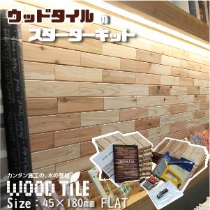 (スターターキット) ウッドタイル DIY 壁材 ウッドパネル レンガ調 フラットデザイン 1平米(126枚入)セット 国産杉使用