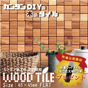 ウッドタイル 天然木 DIY 壁材 ウッドパネル モザイクタイル調 フラットデザイン 1平米(498枚入)セット 国産杉使用