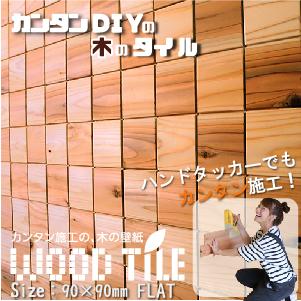 有吉ゼミ等、テレビでも紹介! ウッドタイル 天然木 DIY 壁材 ウッドパネル レンガ調 フラットデザイン 1平米(249枚入)セット 国産杉使用 受注生産品