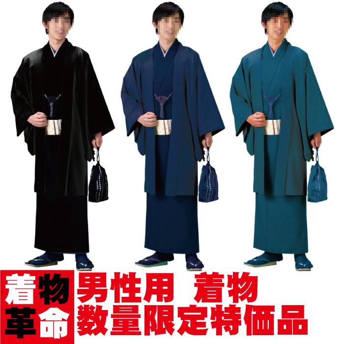 【大特価】【仕立て上がり】紳士用着物(袷仕立て)