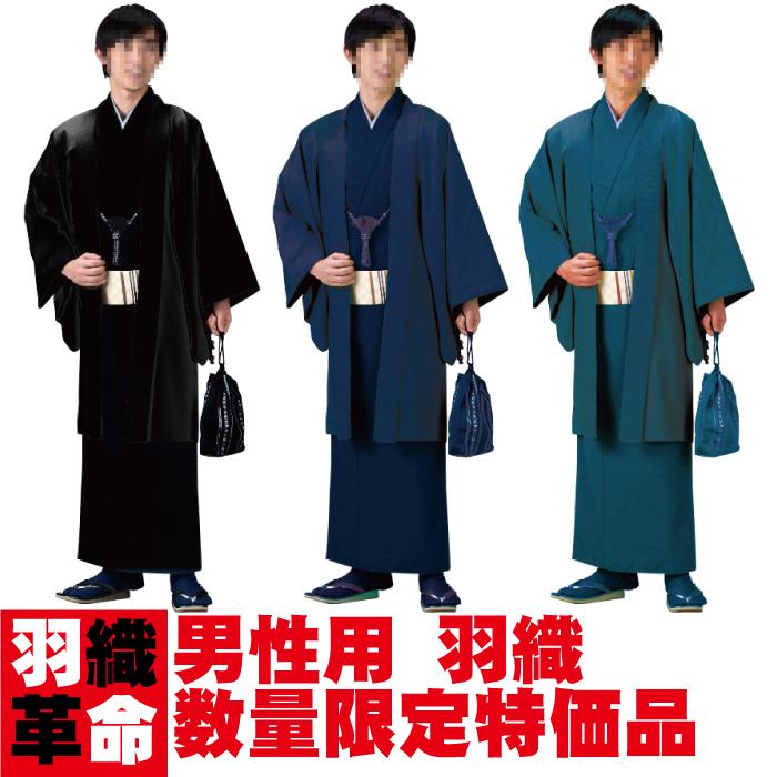 【大特価】【仕立て上がり】紳士用羽織(袷仕立て)