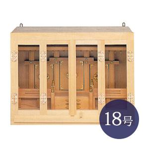 箱型神棚 箱宮 18号(ひのき)