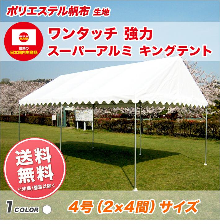 Product Information  sc 1 st  Rakuten & oohashitent | Rakuten Global Market: Powerful Super army King tent ...