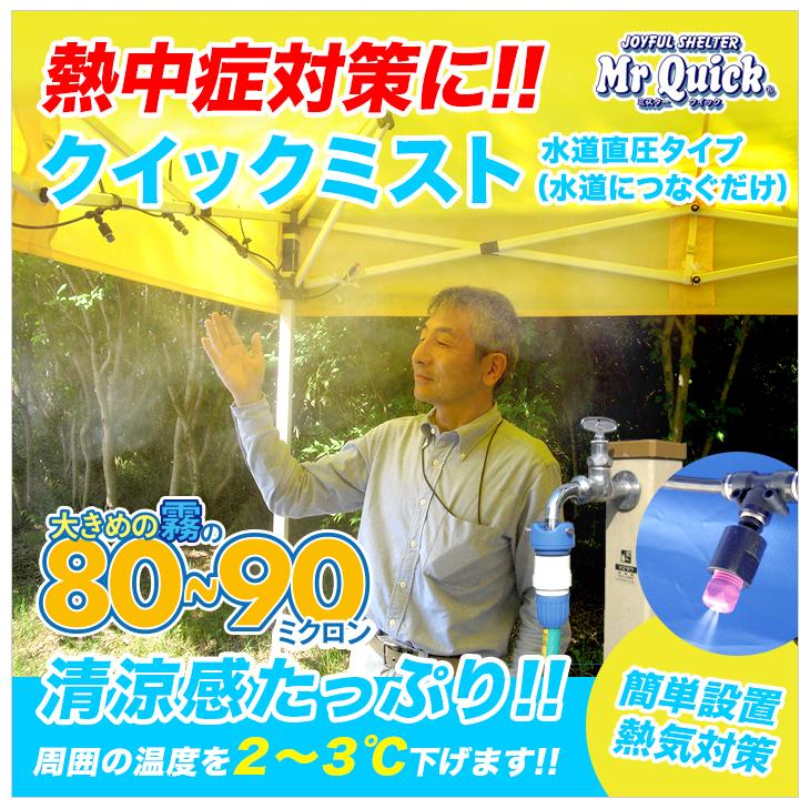 水道直結型ミスト 水道直圧タイプ 80~90ミクロン 簡単設置 熱気対策 イベント 熱中症対策送料無料 北海道・沖縄 離島除く