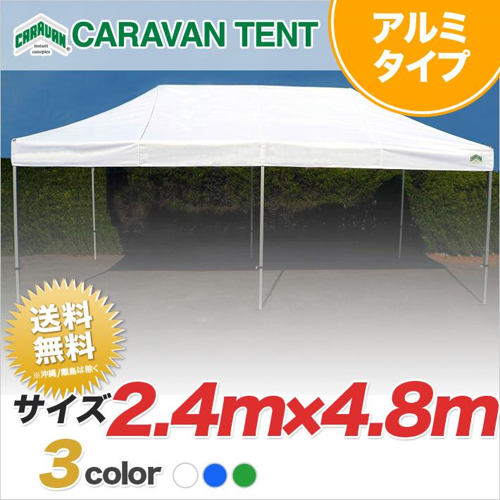 キャラバンテント アルミタイプ 2.4m×4.8m ワンタッチで設置 簡単 テント 組み立て 軽量 イベント 運動会 学校 集会 自治会 卒業記念 送料無料 北海道・沖縄・離島除く