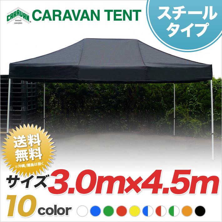 キャラバンテント スチールタイプ 3m×4.5m ワンタッチで設置かんたん テント イベント 運動会 学校 自治会 集会 簡単 組み立て 軽量 TENT 組立 送料無料 北海道・沖縄・離島除く