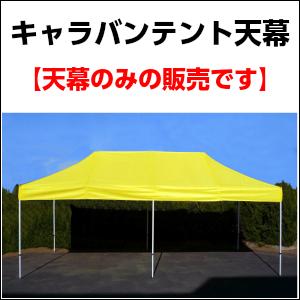 キャラバンテント用天幕 3m×4.5m 500デニール生地■ご注意 天幕のみの販売です