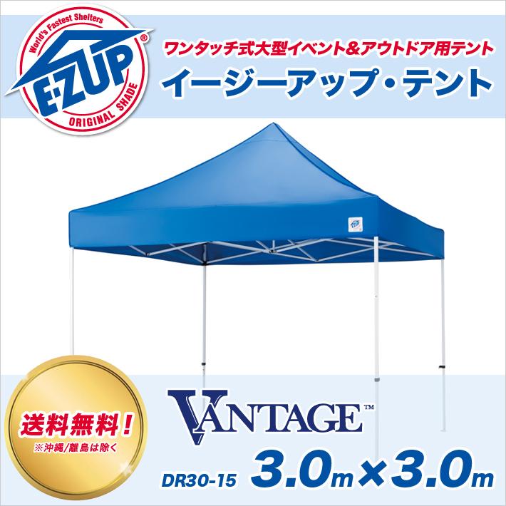 イージーアップテント ドリームシリーズ ヴァンテージ 3.0m×3.0m DR30-15 テント 簡単 組み立て 軽量 ワンタッチ イベント 送料無料 北海道・沖縄・離島除く